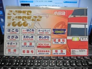 小田急TRAINS新宿店での購入品 ②