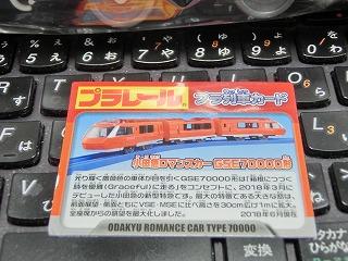 「小田急ロマンスカーGSE70000形」 プラ列車カード
