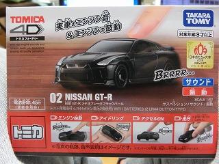 トミカ4D「NISSAN GT-R」