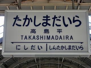 開業当時風に変わった高島平駅駅名看板