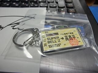 三田線バージョンの切符形キーホルダー ②