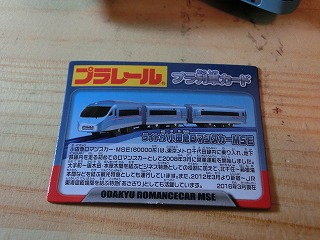プラレール「ライト付 小田急ロマンスカーMSE」 プラ列車カード