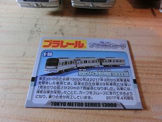 「S-56 東京メトロ日比谷線13000系」 プラ列車カード