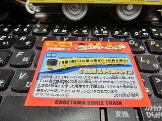 プラレール「SC-03 ぐでたまスマイルトレイン」 プラ列車カード