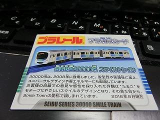 プラレール 「西武鉄道30000系スマイルトレイン」 プラ列車カード