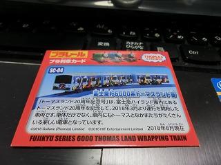 「SC-04 富士急行6000系トーマスランド号」 プラ列車カード