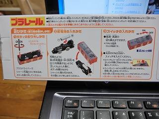 プラレール「京急1500形 京急120年の歩み号」 外箱 ②