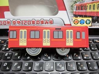 プラレール「京急1500形 京急120年の歩み号」 1521号車 ②