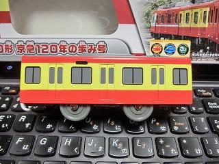 プラレール「京急1500形 京急120年の歩み号」 1522号車
