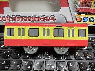 プラレール「京急1500形 京急120年の歩み号」 1522号車 ②