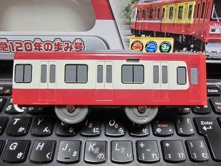 プラレール「京急1500形 京急120年の歩み号」 1524号車