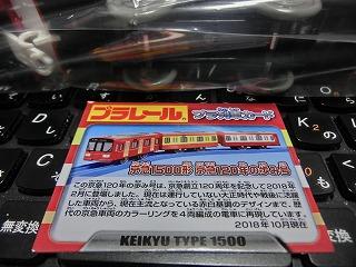 プラレール「京急1500形 京急120年の歩み号」 プラ列車カード