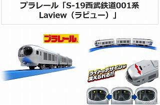プラレール 「S-19西武鉄道001系Laview(ラビュー)」