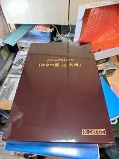 KATOのクルーズトレイン「ななつ星 in 九州」 ケース