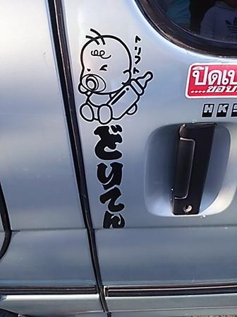 どりてん ノンちゃん (1)