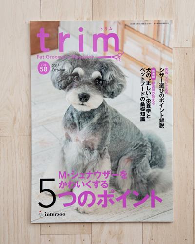 トリム58号
