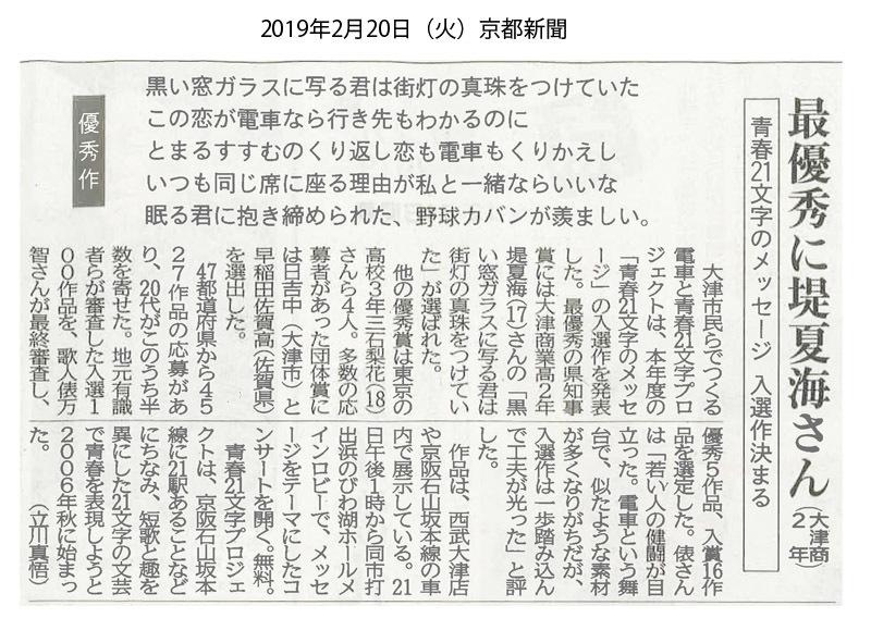 2019年2月20日(火)京都新聞