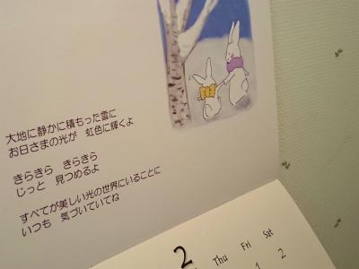 2019年2月うさぎさん