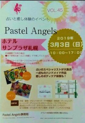 pastel Angels45回目