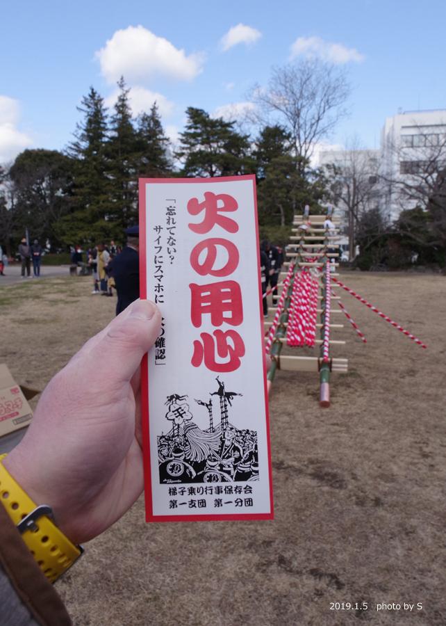 「平成31年いわき市消防出初式・はしご乗り」が行われました! [平成31年1月7日(月)更新]平中央公園1
