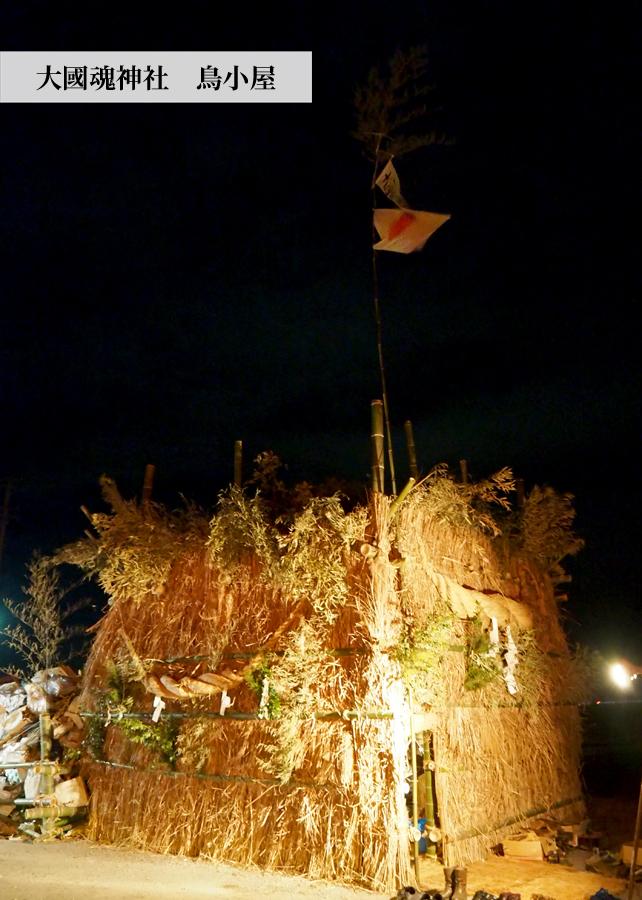 大國魂神社にて「鳥小屋」のお焚き上げが行われました! [平成31年1月9日(水)更新]1