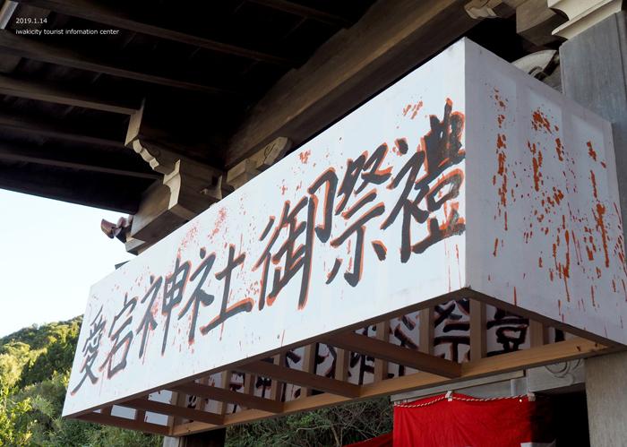 奇祭「沼ノ内の水祝儀」が執り行われました! [平成31年1月16日(水)更新]1