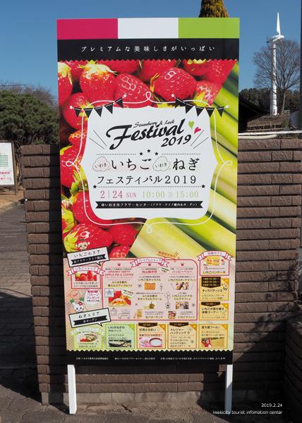 「いわきいちご いわきねぎフェスティバス2019」イベントリポート! [平成31年2月24日(日)更新]1