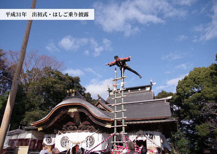 「平成31年いわき市消防出初式・はしご乗り」が行われました! [平成31年1月7日(月)更新]1