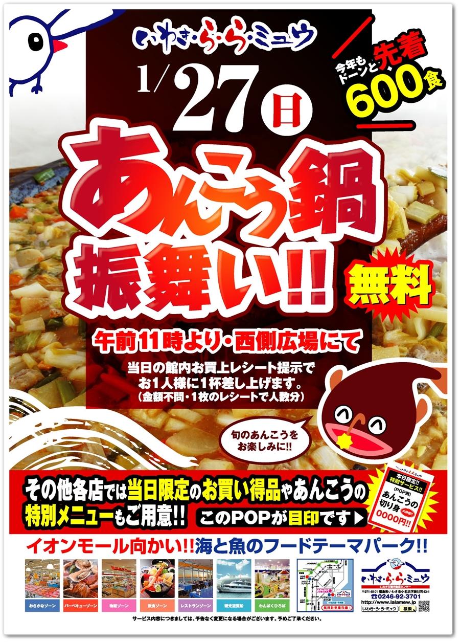 いわき・ら・ら・ミュウ「あんこう鍋振舞い」27日(日)開催!! [平成31年1月10日(水)更新]1