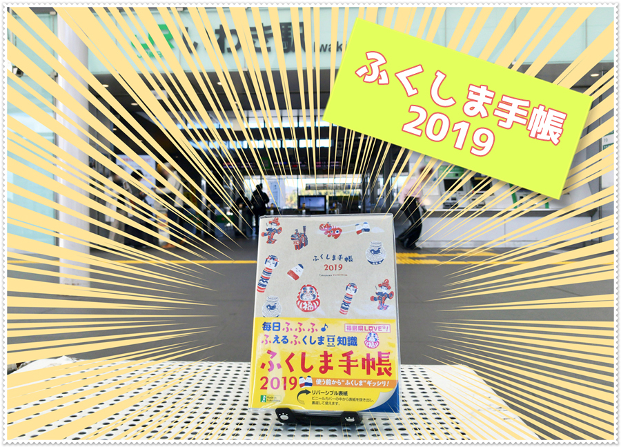 ふくしま豆知識ぎっしり!新年は「ふくしま手帳2019」から!! [平成30年12月31日(月)更新]トップ