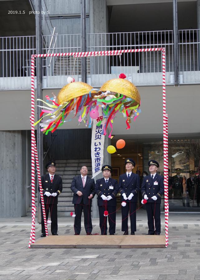 「平成31年いわき市消防出初式・はしご乗り」が行われました! [平成31年1月7日(月)更新]平中央公園2