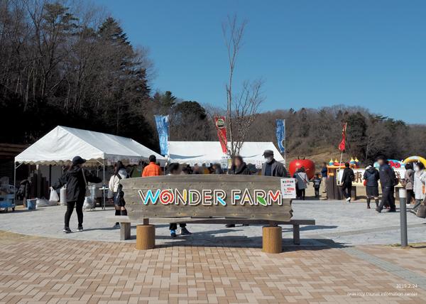 ワンダーファーム「3周年大感謝祭」イベントリポート [平成31年2月25日(月)更新]2