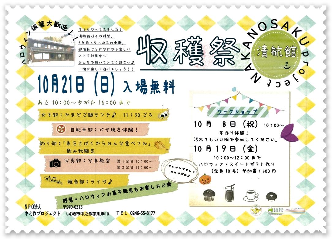 週末イベント情報 [平成30年10月17日(水)更新]2