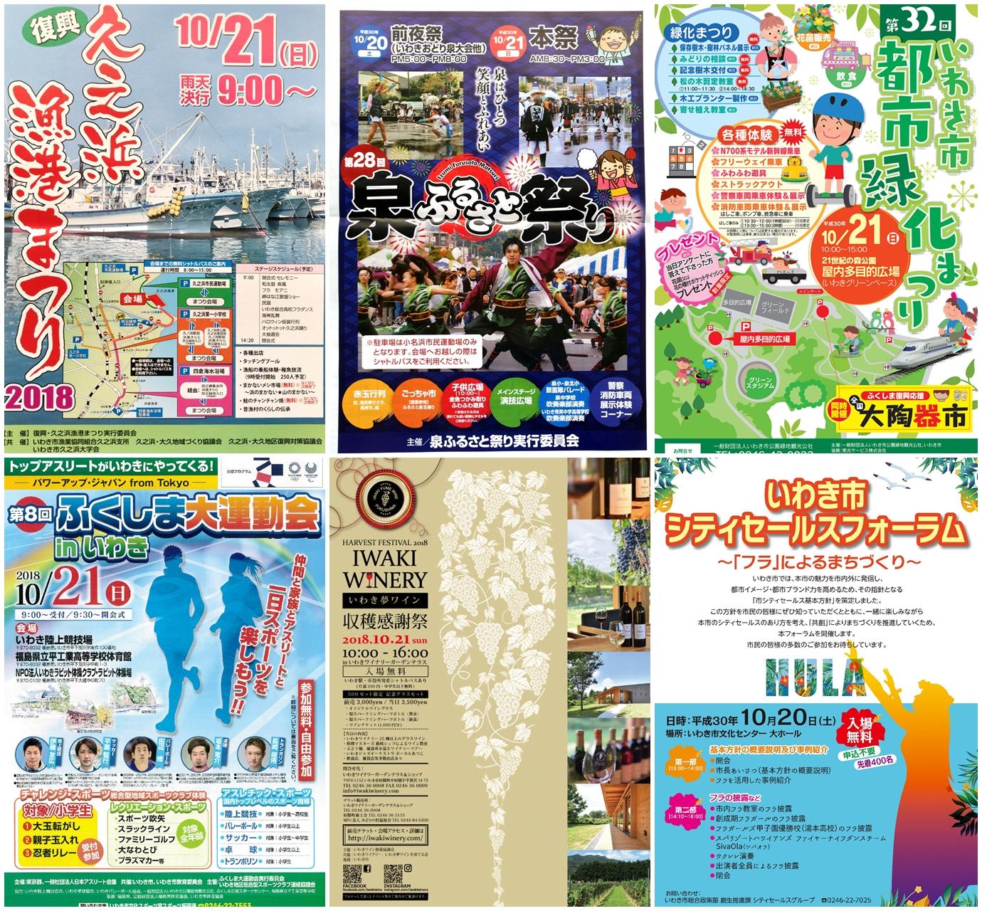 週末イベント情報 [平成30年10月17日(水)更新]1