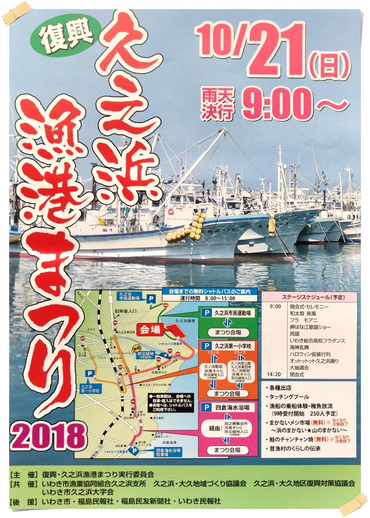 「復興・久之浜漁港まつり2018」今週末開催! [平成30年10月18日(木)更新]
