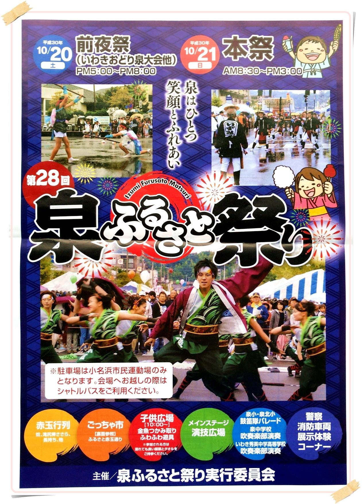 「第28回泉ふるさと祭り」今週末開催! [平成30年10月19日(金)更新]