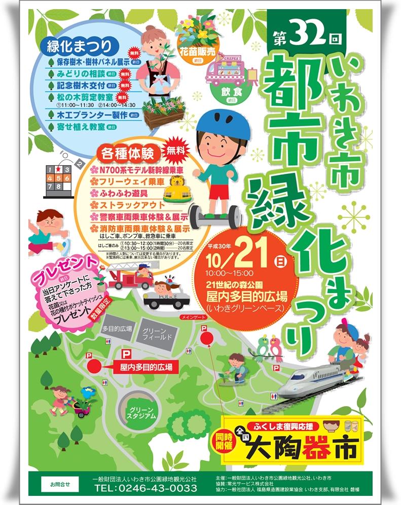 「第32回いわき市都市緑化まつり」明日、21世紀の森公園にて開催! [平成30年10月20日(土)更新]