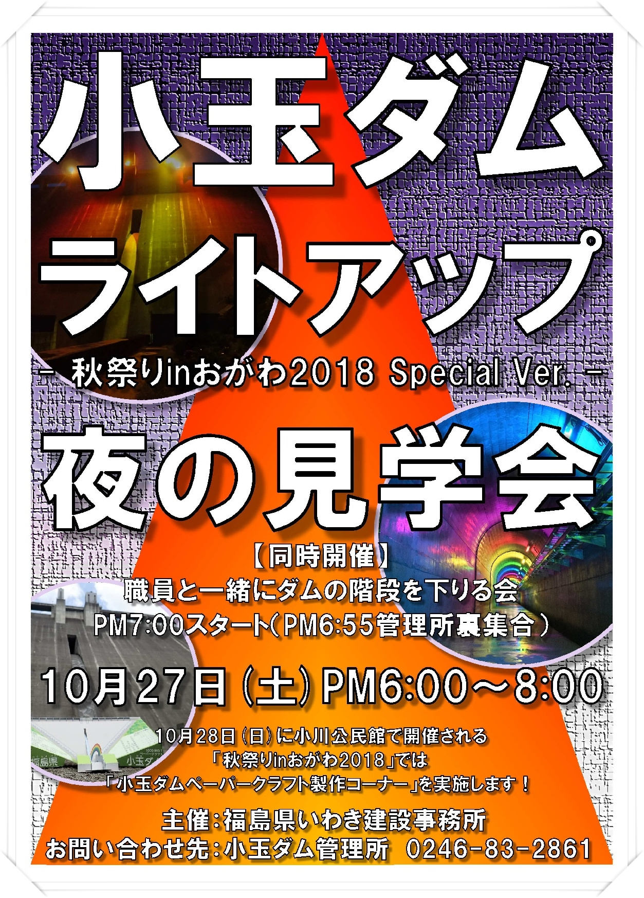 「小玉ダムライトアップ・夜の見学会」 27日(土)開催! [平成30年10月22日(月)更新]