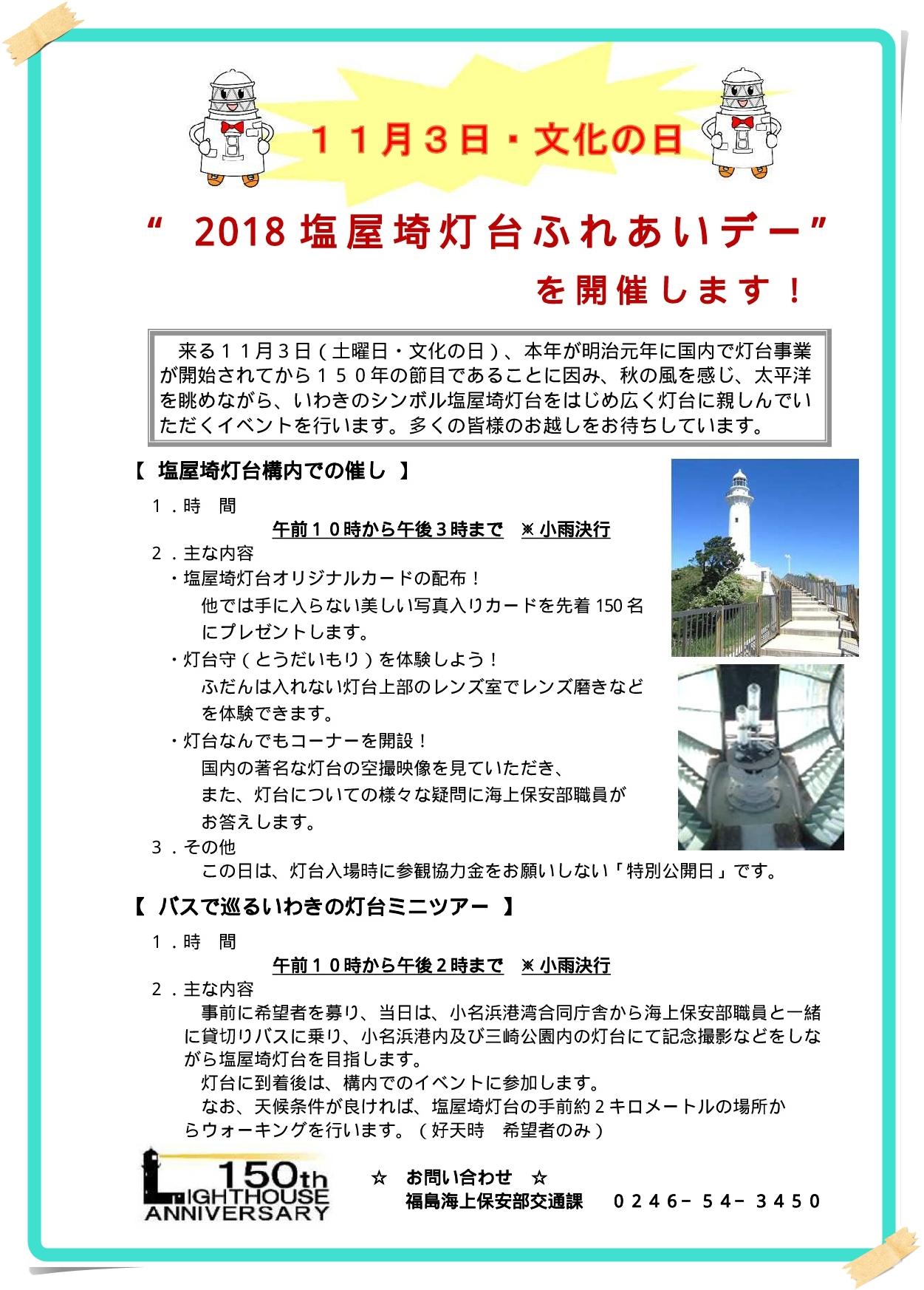 「2018塩屋埼灯台ふれあいデー」11月3日(土・祝)開催! [平成30年10月28日(日)更新]