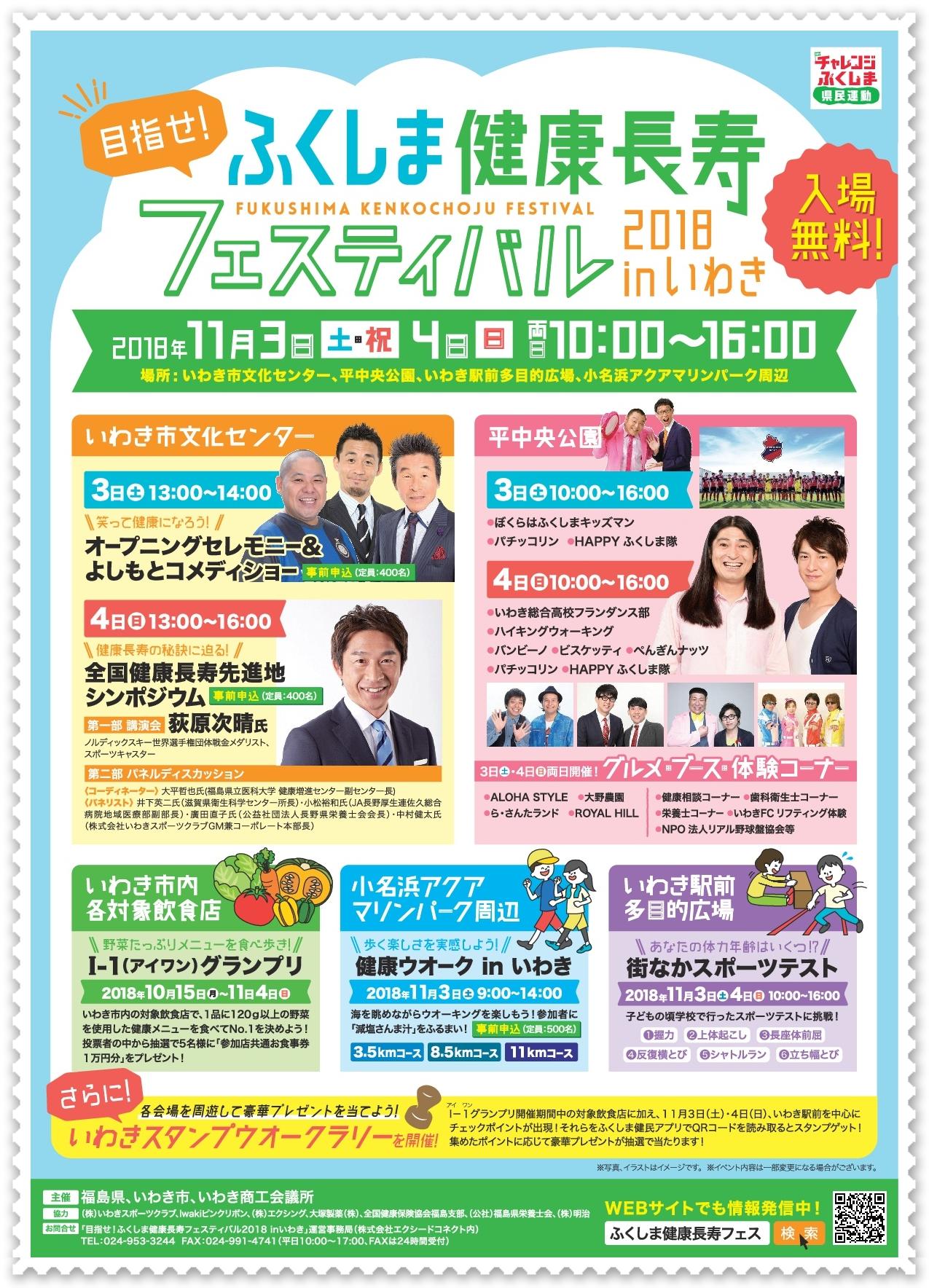 「目指せ!ふくしま健康長寿フェスティバル2018 in いわき」今週末開催! [平成30年10月29日(月)更新]1