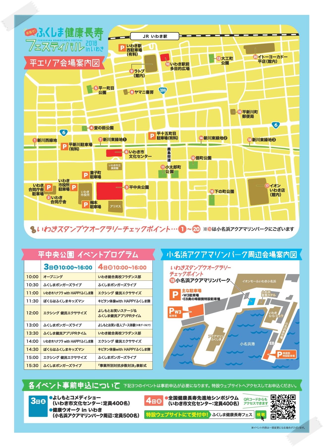 「目指せ!ふくしま健康長寿フェスティバル2018 in いわき」今週末開催! [平成30年10月29日(月)更新]2
