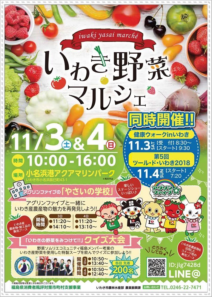 いわき産野菜を知ろう!「いわき野菜マルシェ」今週末開催!! [平成30年10月30日(火)更新]1