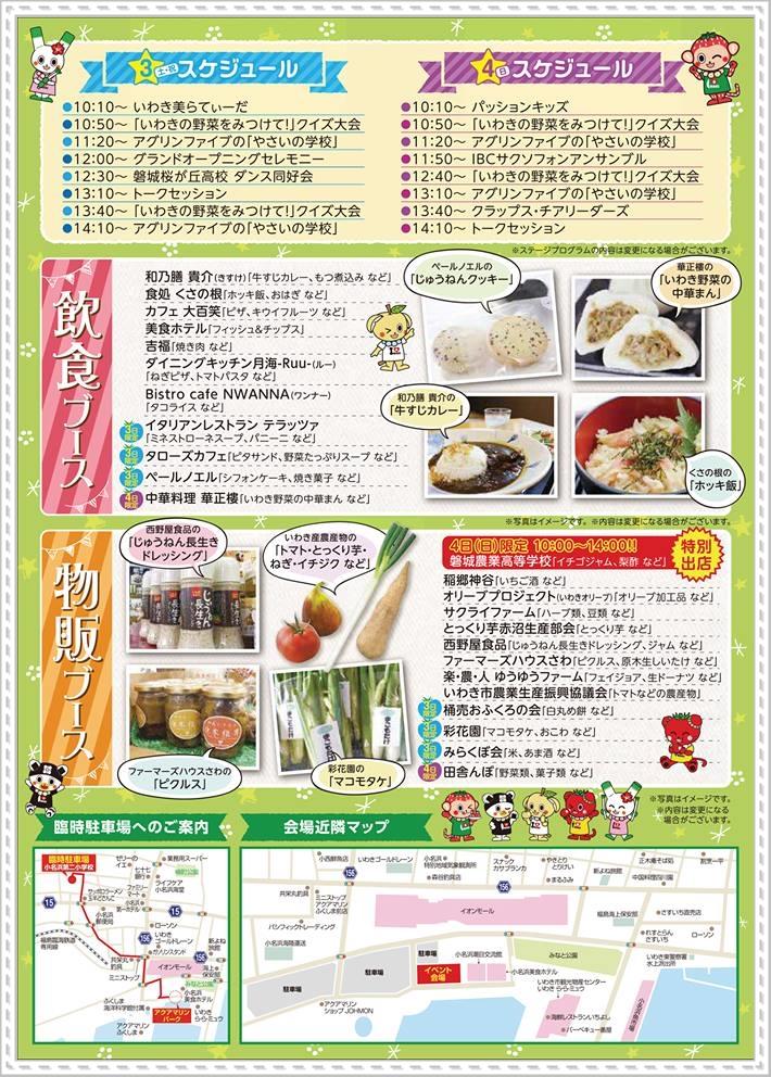 いわき産野菜を知ろう!「いわき野菜マルシェ」今週末開催!! [平成30年10月30日(火)更新]2