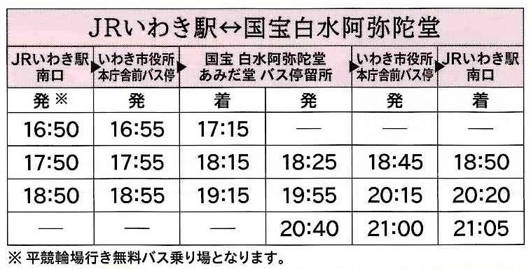 国宝白水阿弥陀堂「夜間特別拝観」を今年も開催いたします! [平成30年10月31日(水)更新]3