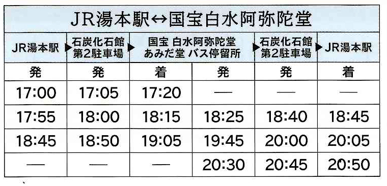 国宝白水阿弥陀堂「夜間特別拝観」を今年も開催いたします! [平成30年10月31日(水)更新]2