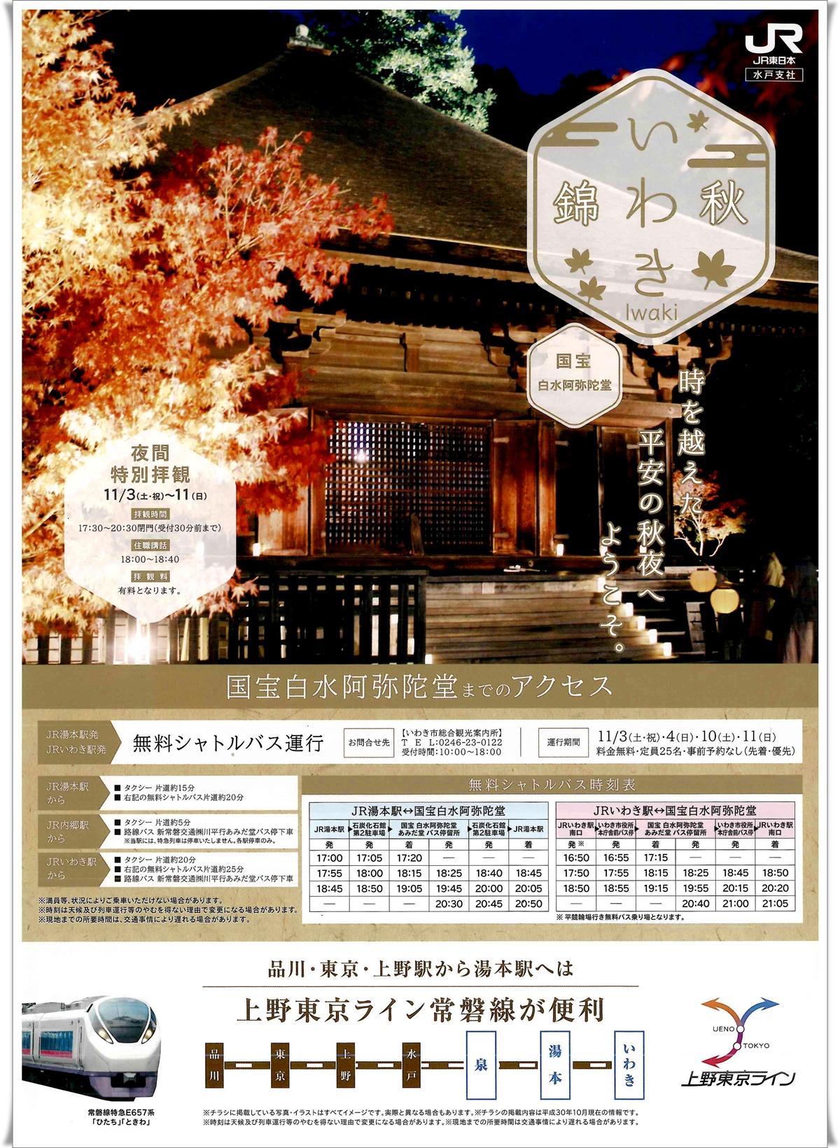 国宝白水阿弥陀堂「夜間特別拝観」を今年も開催いたします! [平成30年10月31日(水)更新]1