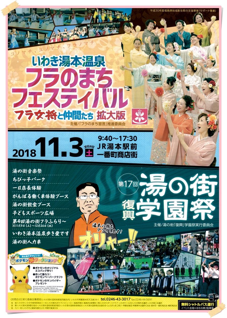 「湯の街復興学園祭」&「フラのまちフェスティバル」今週末同時開催!! [平成30年11月1日(木)更新]1