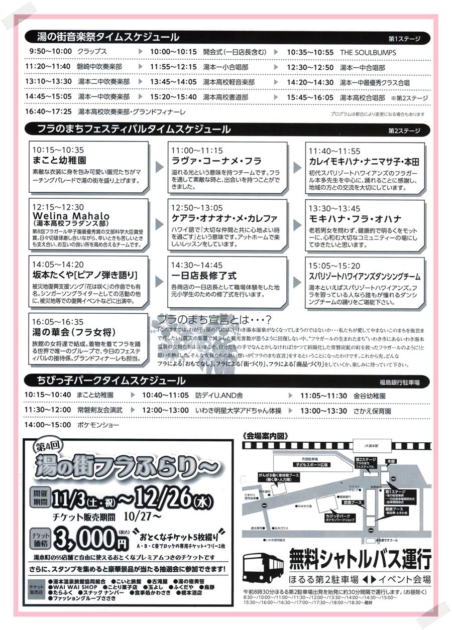 「湯の街復興学園祭」&「フラのまちフェスティバル」今週末同時開催!! [平成30年11月1日(木)更新]2