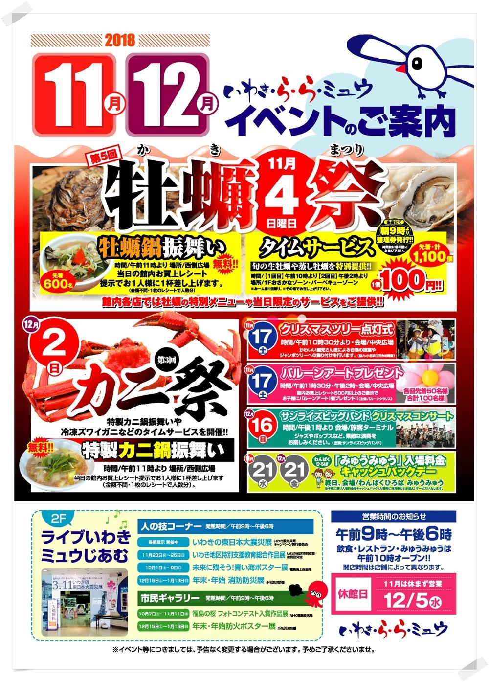 いわき・ら・ら・ミュウ 平成30年11月イベント情報! [平成30年11月2日(金)更新]2