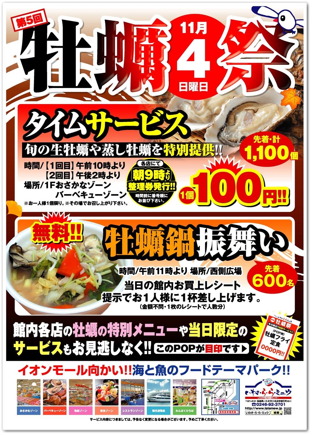 いわき・ら・ら・ミュウ 平成30年11月イベント情報! [平成30年11月2日(金)更新]1